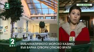 Емблематичното морско казино във Варна отвори отново врати
