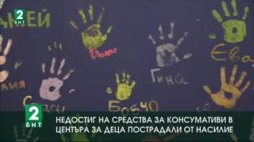 Не достигат пари в Центъра за деца, пострадали от насилие в София