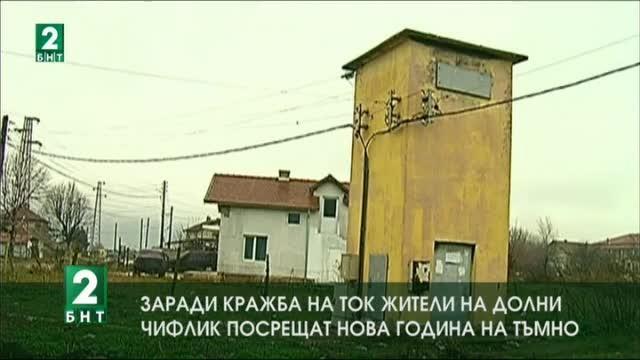 Кражба на ток е причината години наред десетки семейства от
