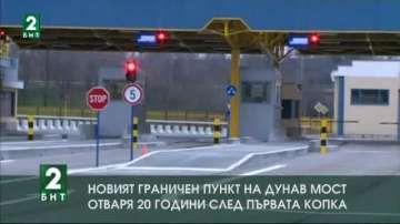 Новият граничен пункт на Дунав мост отваря 20 години след първата копка