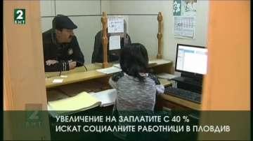 Увеличение на заплатите с 40 процента искат социалните работници в Пловдив