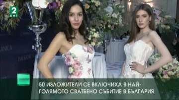 50 изложители се включиха в най-голямото сватбено събитие в България