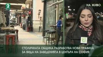 От Столична община унифицират летните градини в София