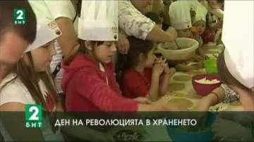 Ден на революцията в храненето