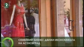 Изработката на официални тоалети е семеен бизнес в Асеновград