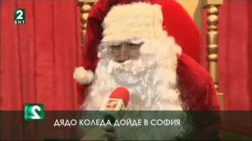 Дядо Коледа дойде в София