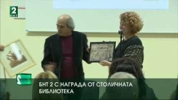 БНТ 2 беше отличена с медийна награда от Столичната библиотека