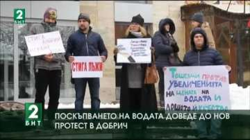 Протест в Добрич против поскъпването на водата