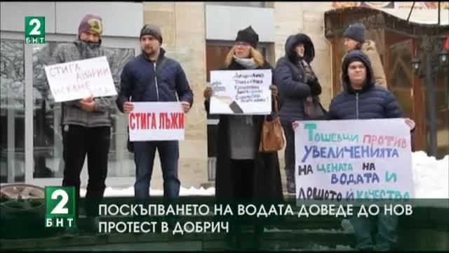 Протест срещу предвижданото увеличение на водата в Добричка област с