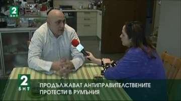 Румънец, който живее в Русе, подкрепя протеста на сънародниците си