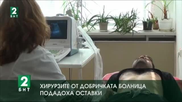 Петима лекари от хирургичното отделение на Многопрофилната болница в Добрич