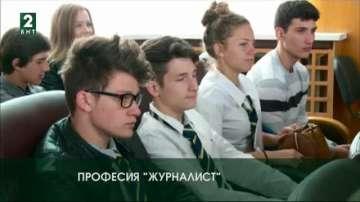 """Първа среща на БНТ-Пловдив в кампанията Професия Журналист"""""""