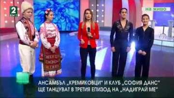 Ансамбъл Кремиковци и клуб София данс мерят сили в Надиграй ме