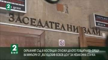 Отложиха делото срещу 84-те миньори