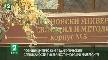 Повишен интерес към педагогическите специалности във Велико Търново