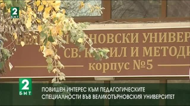 Завръща се интересът към учителската професия, отчитат от Великотърновския университет.
