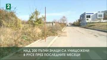 Над 200 пътни знака са унищожени в Русе през последните месеци