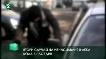 Втори случай на изнасилване в лека кола в Пловдив