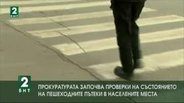 Прокуратурата започва проверки на състоянието на пешеходните пътеки в страната
