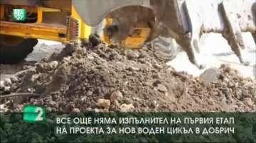 Все още няма изпълнител на първия етап на проекта за нов воден цикъл в Добрич