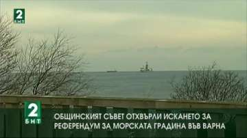 Общинският съвет във Варна отхвърли искането за референдум за Морската градина