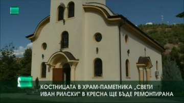 Ще ремонтират костницата в храм-паметника