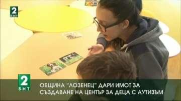 """Община """"Лозенец"""" дари имот за създаване на център за деца с аутизъм"""