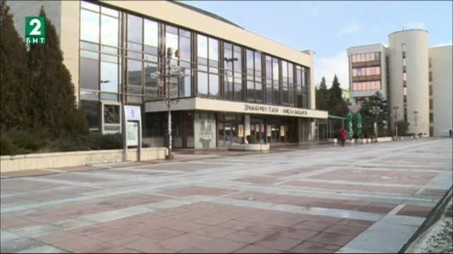 Сградата на Благоевградския театър се нуждае от спешно укрепване. За