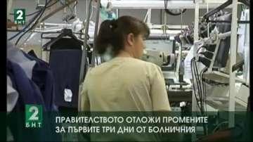 За и против готвената промяна за болничните листове