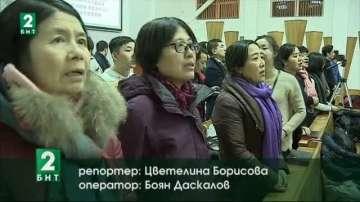 Китайските християни у нас се събраха заедно на Бъдни вечер