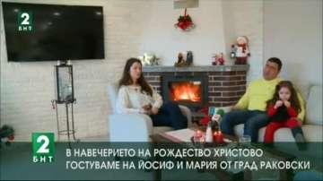 В навечерието на Рождество Христово гостуваме на Йосиф и Мария от град Раковски