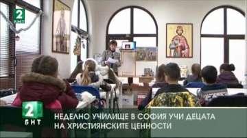 Неделно училище в София учи децата на християнски ценности