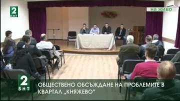Обществено обсъждане на проблемите в столичния квартал Княжево