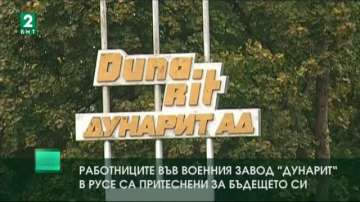 "НАП е запорирала сметки на военния завод ""Дунарит"""