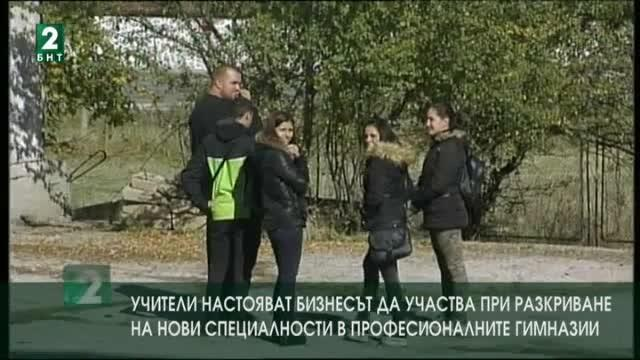 Преподаватели в сферата на професионалното образование от Югозападна България настояват