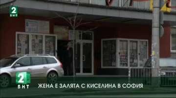 Жена беше залята с киселина в София
