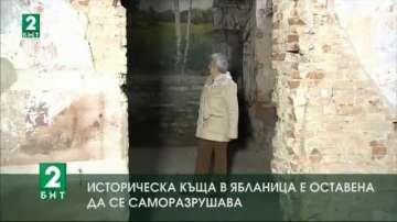 Историческа къща в Ябланица е оставена да се саморазрушава
