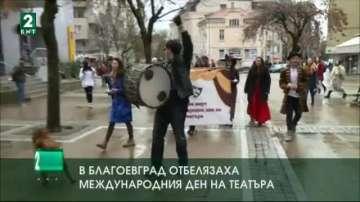 В Благоевград отбелязаха международния ден на театъра