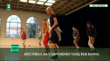 Фестивал на съвременния танц във Варна