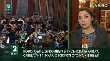 Новогодишен концерт в Русенската опера среща публиката с изкуството на 4 звезди