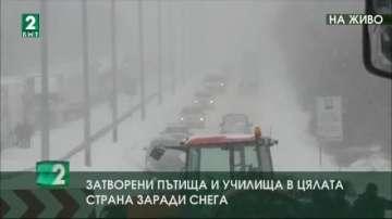 Затворени пътища и училища в цялата страна заради снега