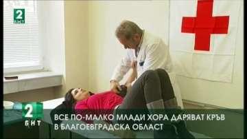 Все по-малко млади хора даряват кръв в област Благоевград