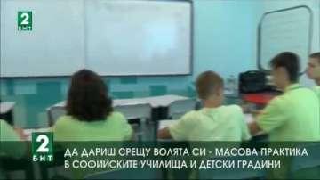 Да дариш срещу волята си - масова практика в училища и детски градини в София