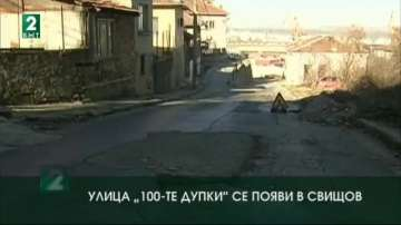 Улица 100-те дупки се появи в Свищов