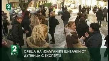 Среща на излъганите шивачки от Дупница с експерти