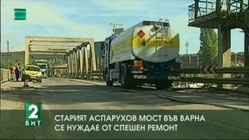 Старият Аспарухов мост във Варна се нуждае от спешен ремонт