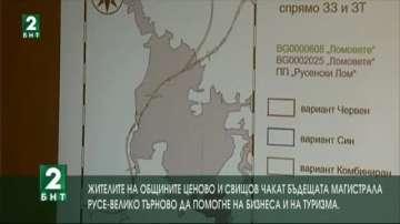 Жителите на Ценово и Свищов очакват с надежда бъдещата магистрала