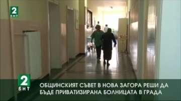 Общинският съвет в Нова Загора реши да бъде приватизирана болницата в града