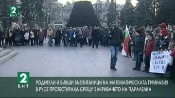 В Русе протестираха срещу закриването на паралелка