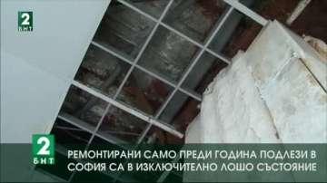 Подлези в София са в лошо състояние, макар че са ремонтирани преди година